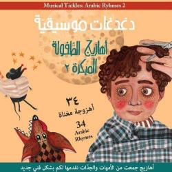 Musical Tickles Audio CD |  Music for Kids in Arabic - العربية | Teach Kids Arabic - العربية | CD-DVD Format