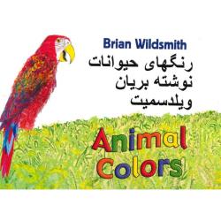 فارسی Farsi Persian English | Animal Colors | Bilingual Board Book | Raise Bilingual Kids | Teach Kids فارسی - Farsi - Persian English | Brian Wildsmith