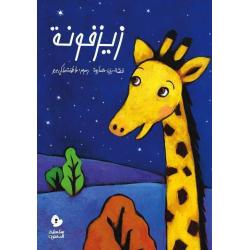 Zayzafoona | Book for Kids | Arabic - العربية | Story Book | Teach Kids Arabic - العربية