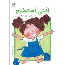 I Can | Book for Kids | Arabic - العربية | Story Book | Teach Kids Arabic - العربية