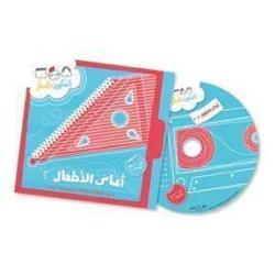 Learn Arabic Nursery Rhymes | Children's Music CD Vol 2 | Nursery Rhymes | Arabic - العربية | Teach Kids Arabic - العربية | Physical CD Format