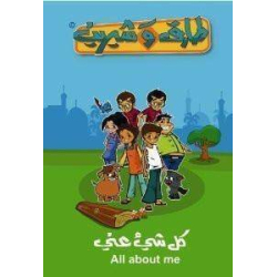 All About Me | Arabic Children's Video | Educational Standard Arabic | Ages 3-8 | Physical CD Format