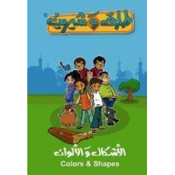 Colors and Shapes - Tareq wa Shireen's | Educational Standard Video | Arabic DVD for Children | Arabic - العربية | Teach Kids Arabic - العربية | CD-DVD Format