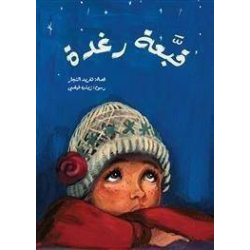 Raghda's Hat - Arabic Children's Book | Book for Kids | Arabic - العربية | Story Book | Teach Kids Arabic - العربية
