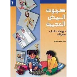 The Amazing Egg Carton 1 | Arabic Children's Book سلسلة كرتونة البيض العجيبة | Book for Kids | Arabic - العربية | Craft Book | Teach Kids Arabic - العربية