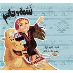 Nashma and Jasem - Arabic Children's Book | Best Friends' Series | Book for Kids | Arabic - العربية | Story Book | Teach Kids Arabic - العربية