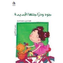 Jude's New Bicycle - Arabic Children's Book | Halazoun | Book for Kids | Arabic - العربية | Story Book | Teach Kids Arabic - العربية