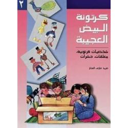 The Amazing Egg Carton 2   Arabic Children's Book سلسلة كرتونة البيض العجيبة   Book for Kids   Arabic - العربية   Craft Book   Teach Kids Arabic - العربية