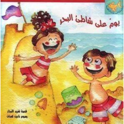 A Day on the Beach: Arabic Story Book for Kids | Goldfish Series | Book for Kids | Arabic - العربية | Story Book | Teach Kids Arabic - العربية