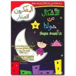 Learn Arabic Shapes All Around | Baby Einstein | Arabic for Children - Baby - 5 Years | Arabic - العربية | Educational DVD | Teach Kids Arabic - العربية | CD-DVD Format