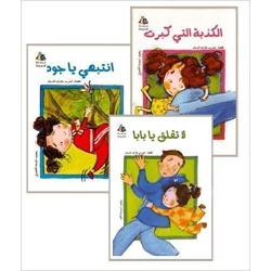 Arabic Children's Books 3 Book Set | Don't Worry Baba, Be Careful Jude, The Lie that Got Bigger  | Book for Kids | Arabic - العربية | Story Book | Teach Kids Arabic - العربية