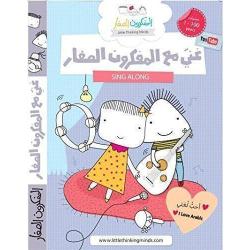 Sing Along DVD | Arabic Children Learning DVD | Learn Arabic Songs  | Teach Kids Arabic - العربية | Physical CD Format