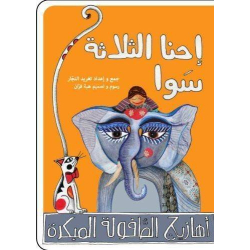 Us Three Together | Arabic Children's Book | Musical Tickles Series | Book for Kids | Arabic - العربية | Story Book | Teach Kids Arabic - العربية