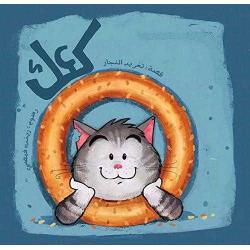كعك - Cakes | Arabic Book for Kids | Arabic - العربية | Story Book | Teach Kids Arabic - العربية