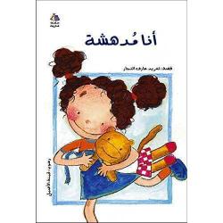 I am Amazing! - Arabic Children's Book | Halazone Series | Book for Kids | Arabic - العربية | Story Book | Teach Kids Arabic - العربية