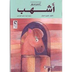 Ashhab - Arabic Children's Book | Best Friends' Series | Book for Kids | Arabic - العربية | Story Book | Teach Kids Arabic - العربية