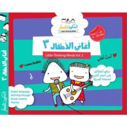 Arabic Nursery Rhymes and Songs Vol 3 | Children Rhymes and Songs | Teach Kids Arabic - العربية | Physical CD Format