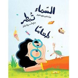 Sky is Raining Food | Arabic Children Book - السماء تمطر طعامًا | Book for Kids | Arabic - العربية | Story Book | Teach Kids Arabic - العربية