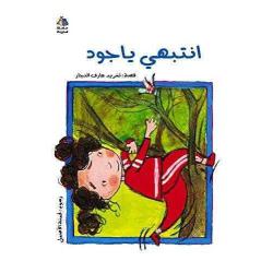 Watch Out Jude - Arabic Children's Book | Halazone Series | Book for Kids | Arabic - العربية | Story Book | Teach Kids Arabic - العربية