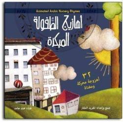 Ahazeej Arabic Nursery Rhymes | Children's DVD | Rhymes from the Arab World | All Ages | Physical CD Format