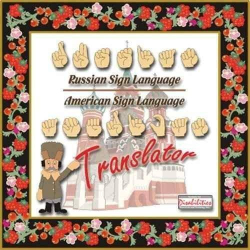 Russian Sign Language & American Sign Language   Bidirectional Translator Software   Windows Only   Accessible Product   Special Education    Physical CD Format