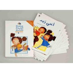 Complete Halazone Series 10 Arabic Children Books | Halazoun | Book for Kids | Arabic - العربية | Story Book | Teach Kids Arabic - العربية