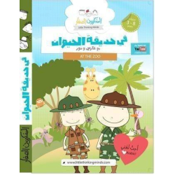 At the Zoo with Nour and Fares DVD | Arabic Children Learning DVD  | Physical CD Format