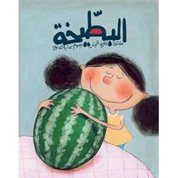 The Watermelon | Arabic Children's Book | Book for Kids | Arabic - العربية | Story Book | Teach Kids Arabic - العربية