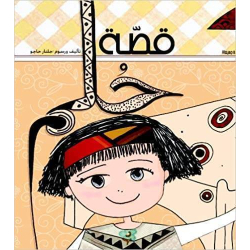 Story of a Dream - Arabic Story for Kids | Hardcover - 2010 | Book for Kids | Arabic - العربية | Story Book | Teach Kids Arabic - العربية