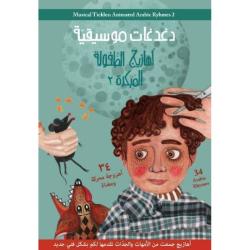 Musical Tickles DVD | Arabic Music | Animated Arabic Rhymes | Arabic - العربية   | Physical CD Format