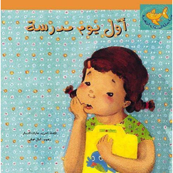 The First Day of School | Arabic Story Book for Kids | Goldfish Series | Book for Kids | Arabic - العربية | Story Book | Teach Kids Arabic - العربية
