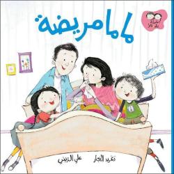 When Mama Got Sick | Book for Kids | Arabic - العربية | Story Book | Teach Kids Arabic - العربية