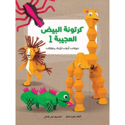 The Amazing Egg Carton 1 - Salwa | Paperback - 2019 | Book for Kids | Arabic - العربية | Craft Book | Teach Kids Arabic - العربية