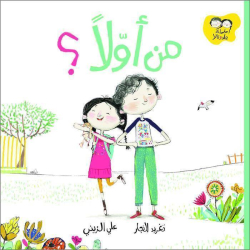 Who's First? | Paperback - 2019 | Book for Kids | Arabic - العربية | Story Book | Teach Kids Arabic - العربية