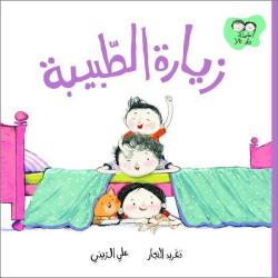 The Doctor's Visit | Paperback - 2019 | Book for Kids | Arabic - العربية | Story Book | Teach Kids Arabic - العربية