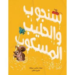 Sanjoob and the Spilt Milk - Salwa  | Book for Kids | Arabic - العربية | Story Book | Teach Kids Arabic - العربية