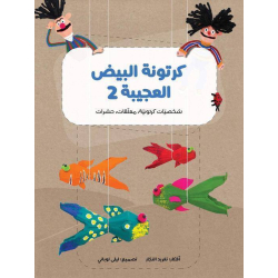 The Amazing Egg Carton 2 - Salwa   Paperback - 2019   Book for Kids   Arabic - العربية   Craft Book   Teach Kids Arabic - العربية