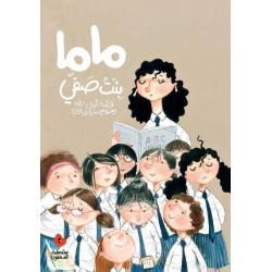 Al Salwa Books - Mama My Classmate Paperback 2018 | Book for Kids | Arabic - العربية | Story Book | Teach Kids Arabic - العربية