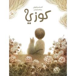 Koozy | By Anastasia Qarawani | Hardcover | Book for Kids | Arabic - العربية | Story Book | Teach Kids Arabic - العربية