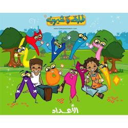 Counting & History of Arabic Numbers - Tareq wa Shireen's | Educational Standard Video | Arabic DVD for Children | Arabic - العربية | Teach Kids Arabic - العربية | CD-DVD Format