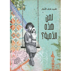 Al sLWA- Whose Doll is this? Paperback 2019 | Book for Kids | Arabic - العربية | Story Book | Teach Kids Arabic - العربية