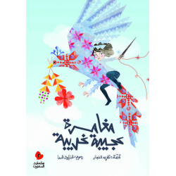 A Strange Adventure | Book for Kids | Arabic - العربية | Story Book | Teach Kids Arabic - العربية