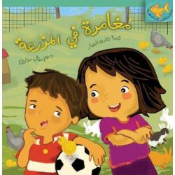 Adventure on the Farm | Book for Kids | Arabic - العربية | Story Book | Teach Kids Arabic - العربية