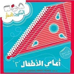 Arabic Nursery Rhymes and Songs Vol. 2 | Children Rhymes and Songs | Teach Kids Arabic - العربية | Physical CD Format