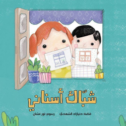 A Window in My Mouth - Arabic Children Book | Book for Kids | Arabic - العربية | Story Book | Teach Kids Arabic - العربية