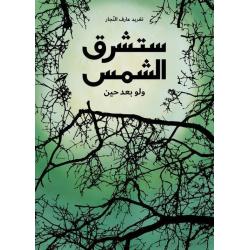 One Day the Sun Will Shine | Book for Kids | Arabic - العربية | Story Book | Teach Kids Arabic - العربية