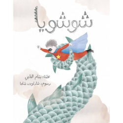 Shoushoya | Book for Kids | Arabic - العربية | Story Book | Teach Kids Arabic - العربية