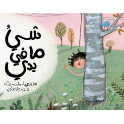 Something in My Hand | Book for Kids | Arabic - العربية | Story Book | Teach Kids Arabic - العربية