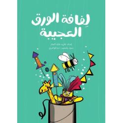 The Amazing Toilet Paper Roll | Arabic Children Book | Book for Kids | Arabic - العربية | Story Book | Teach Kids Arabic - العربية