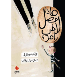 What Happened to My Brother Ramez? - Arabic Children Book | Book for Kids | Arabic - العربية | Story Book | Teach Kids Arabic - العربية